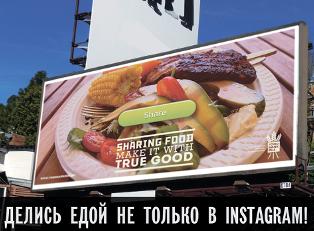 Разработка социальной рекламной кампании по привлечению внимания к проблеме голодающих