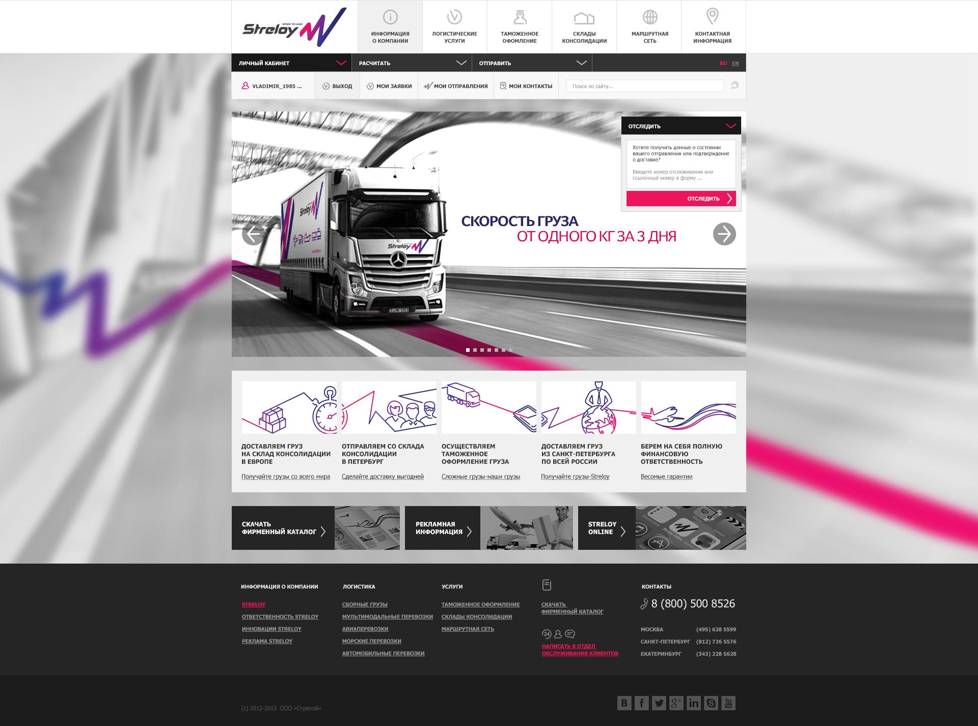 Разработка сайта для транспортно-логистической компании