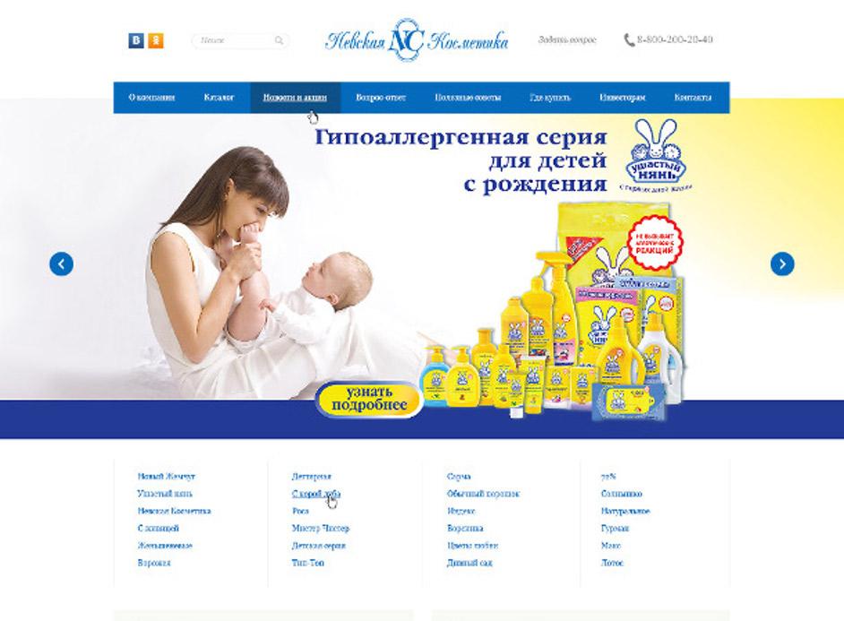 Разработка сайта для косметического холдинга Невская косметика