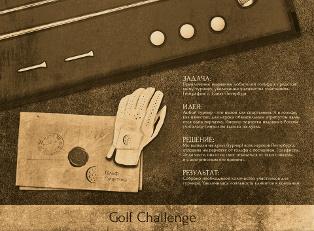 Разработка рекламной кампании по привлечению участников на гольф-турнир