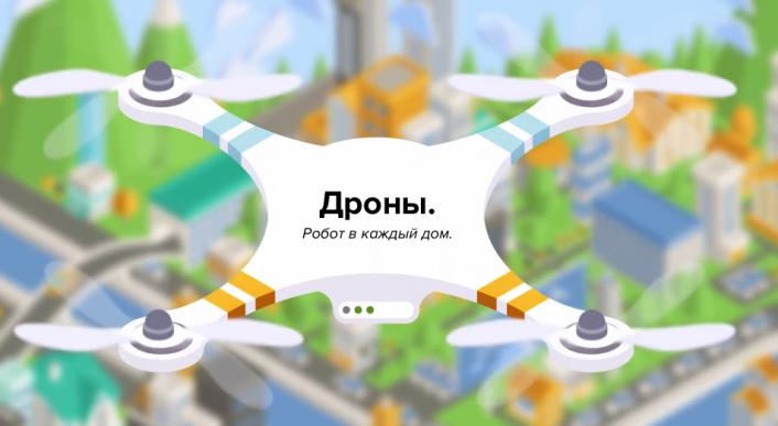А у вас уже есть свой дрон?