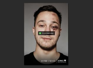 Разработка рекламы в прессе для клуба самообороны «Алмаз»