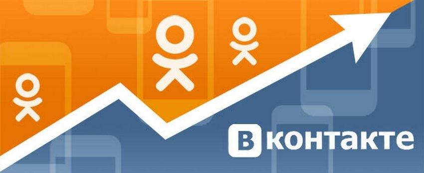 «Одноклассники» в 2014 году нарастили отрыв от «ВКонтакте» по выручке и прибыли