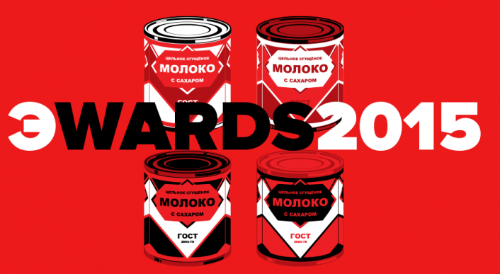 ADCR Awards 2015: 30 дней до конца приема работ
