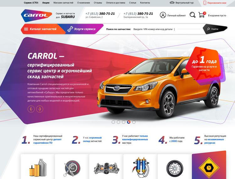 Разработка корпоративного сайта для сети сервисных центров
